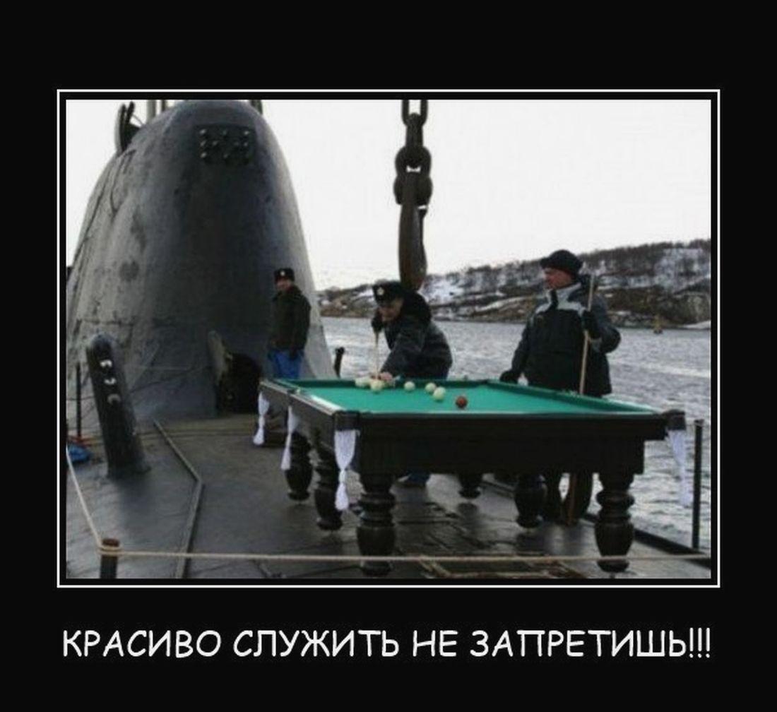 демотиваторы про подводников вам, добра