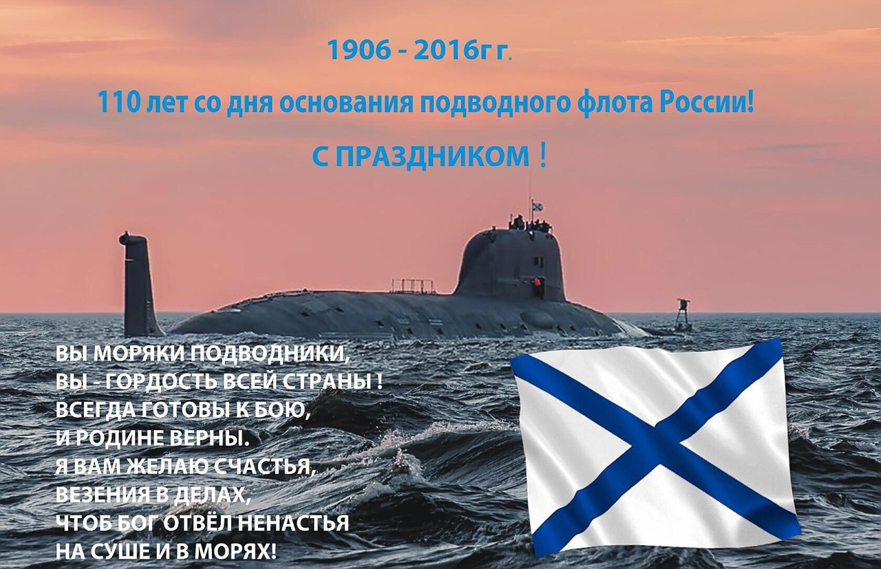 Поздравления моряку или подводнику
