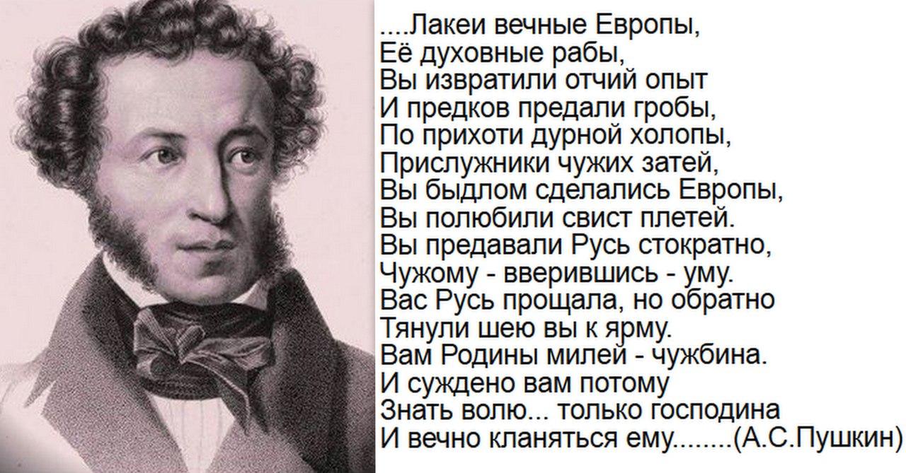 Стих пушкина лакей