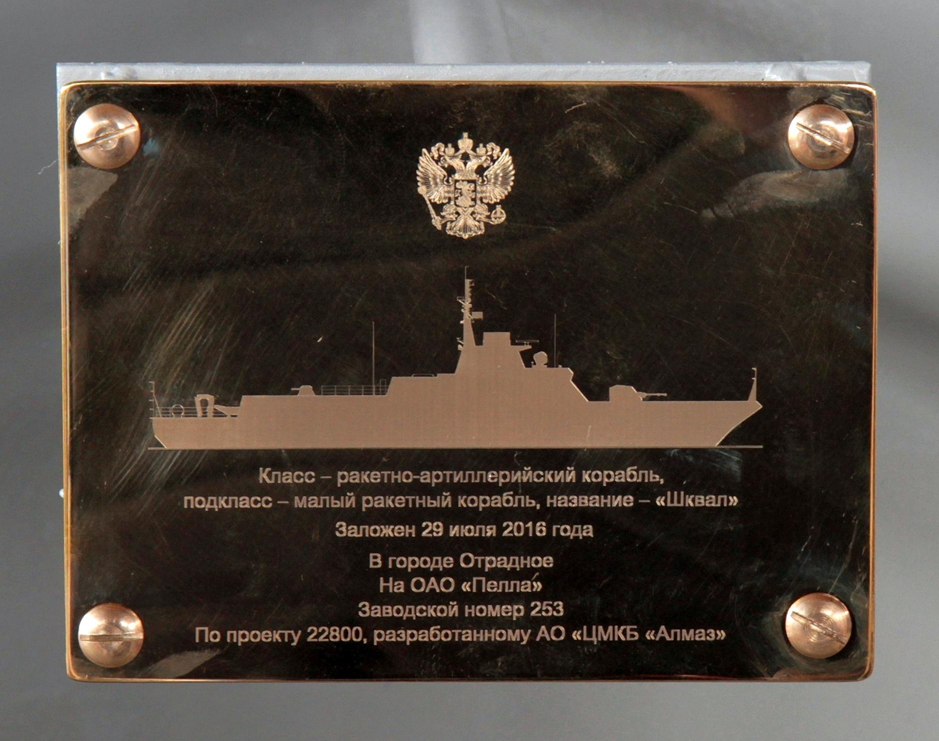 "Project 22800: ""Karakurt"" class missile ship - Page 3 29-4249871-22800-shkval-zav.-253-zakladnaya-doska"
